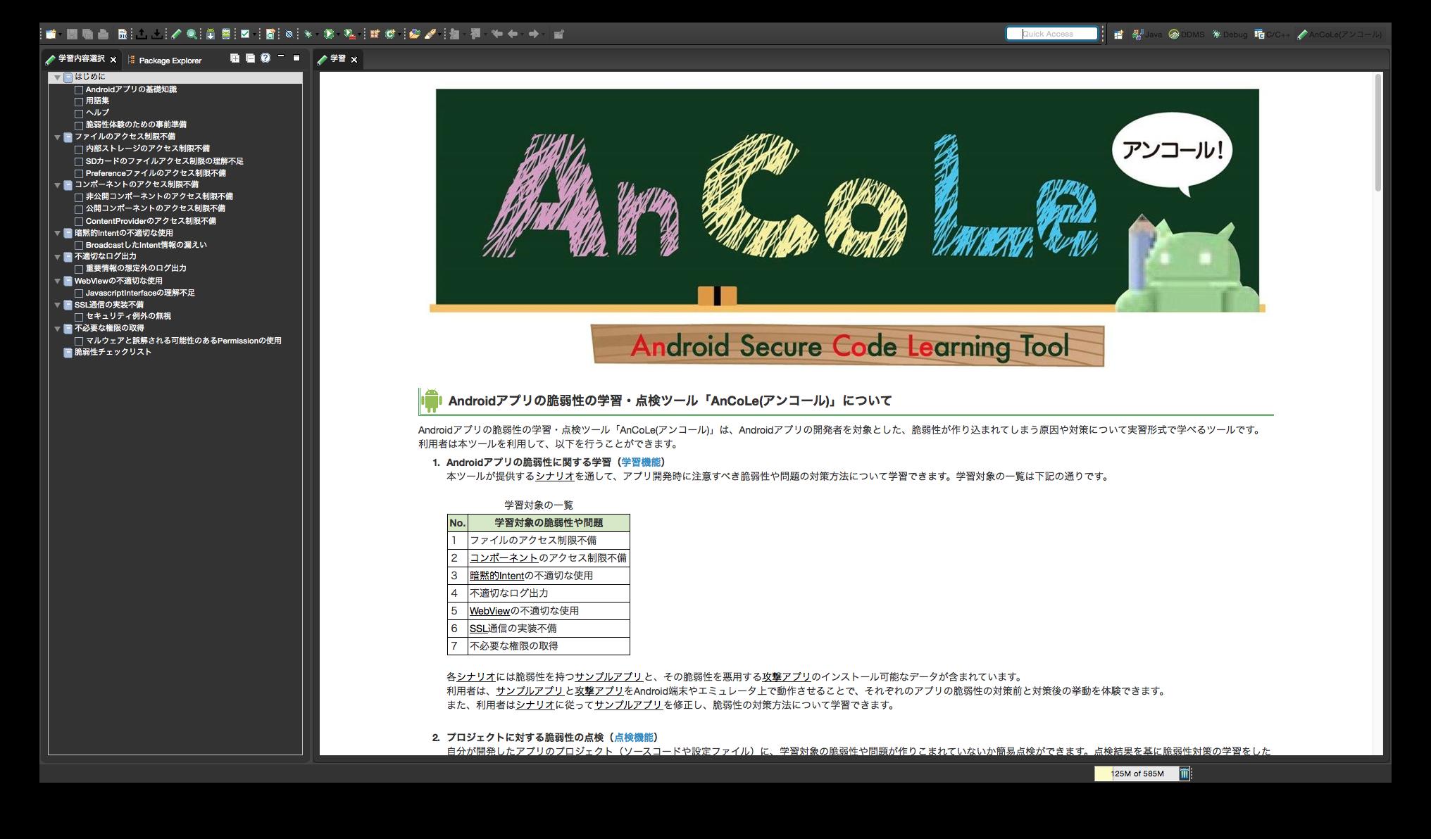ancole_study